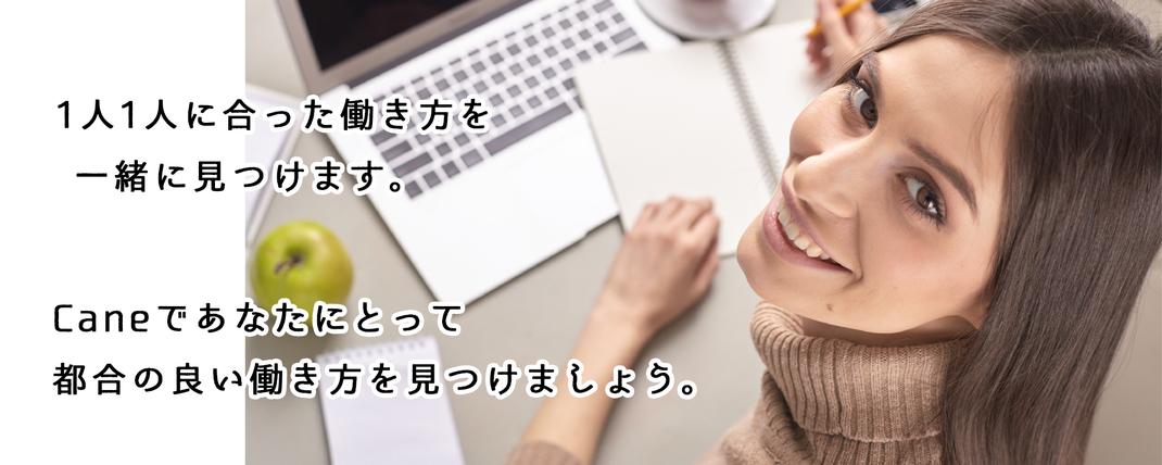 横浜市戸塚区のCaneがWebデザイナー募集