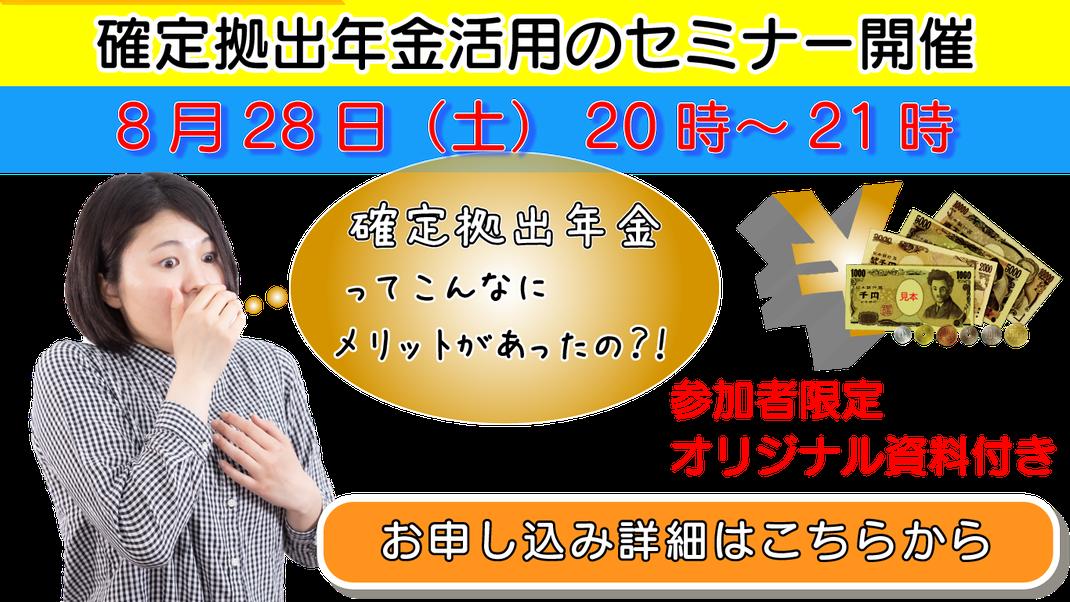 確定拠出年金活用セミナー(supported by Cane 戸塚