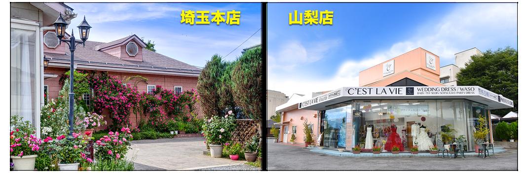 埼玉本店 山梨店