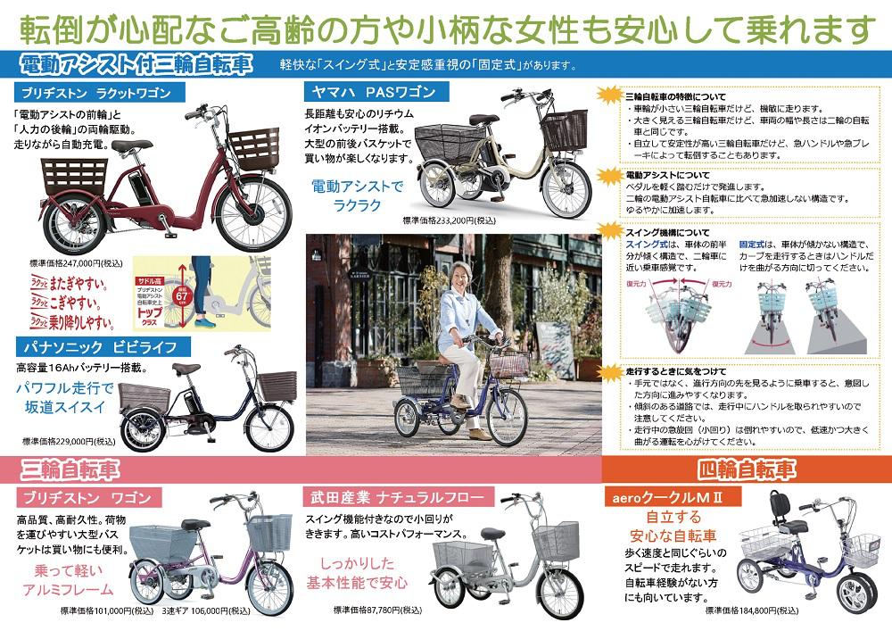 やーさん輪業は三輪と四輪の自転車専門店です