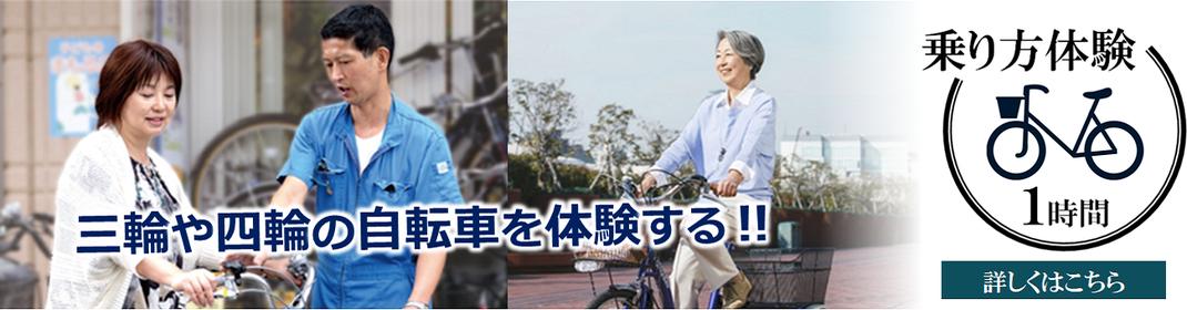 三輪自転車と四輪自転車の試乗