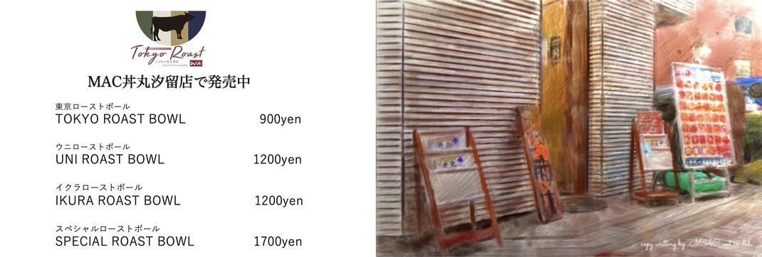MAC丼丸汐留店TokyoRoast価格表