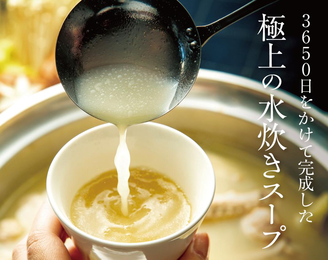 旨味の法則を駆使して和食の腕が光る極上の水炊きスープ,お取り寄せ鍋,水炊きレシピ付き,はかた地どりスープ,博多水炊き さもんじ