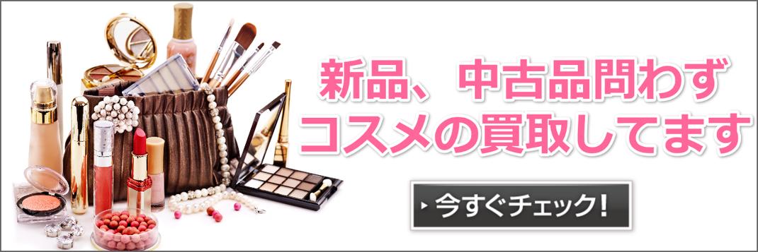 化粧品・香水・サプリ・美容器具買取