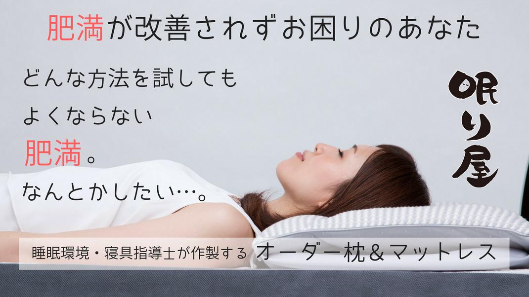 肥満と睡眠の関係