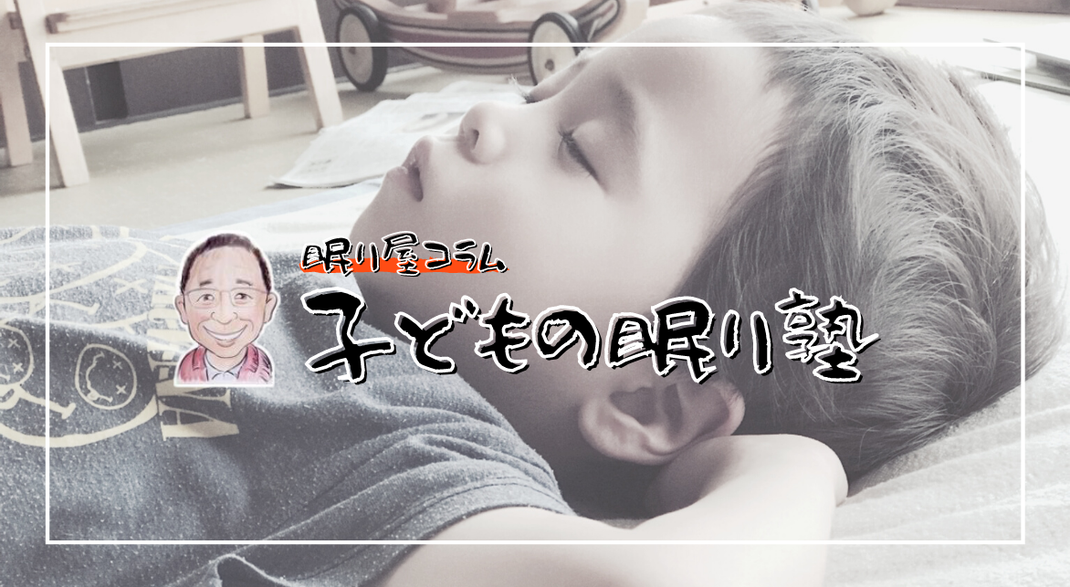 コラム:子どもの眠り塾