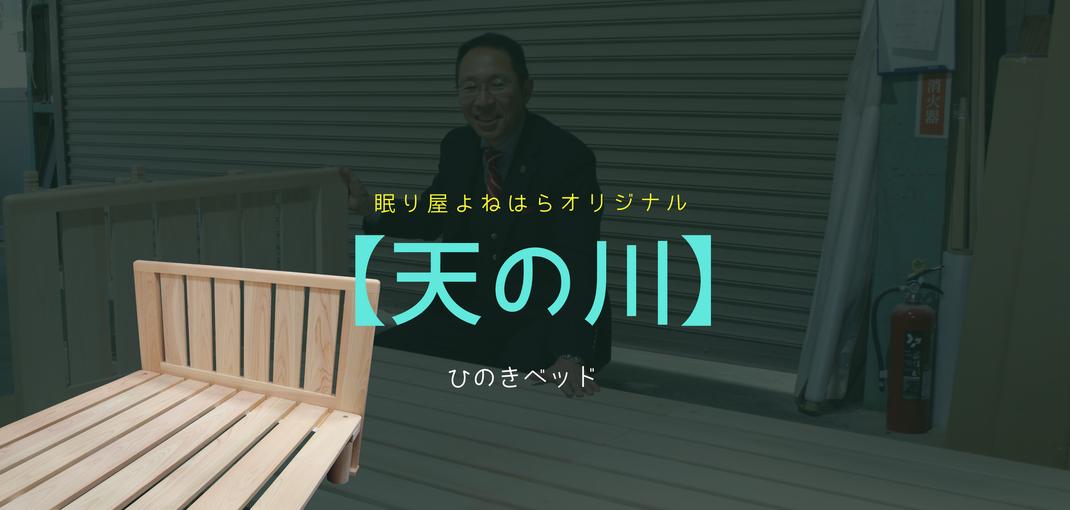 オリジナルひのきベッド【天の川】