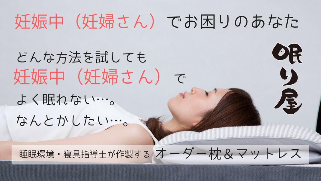 妊娠中の眠り