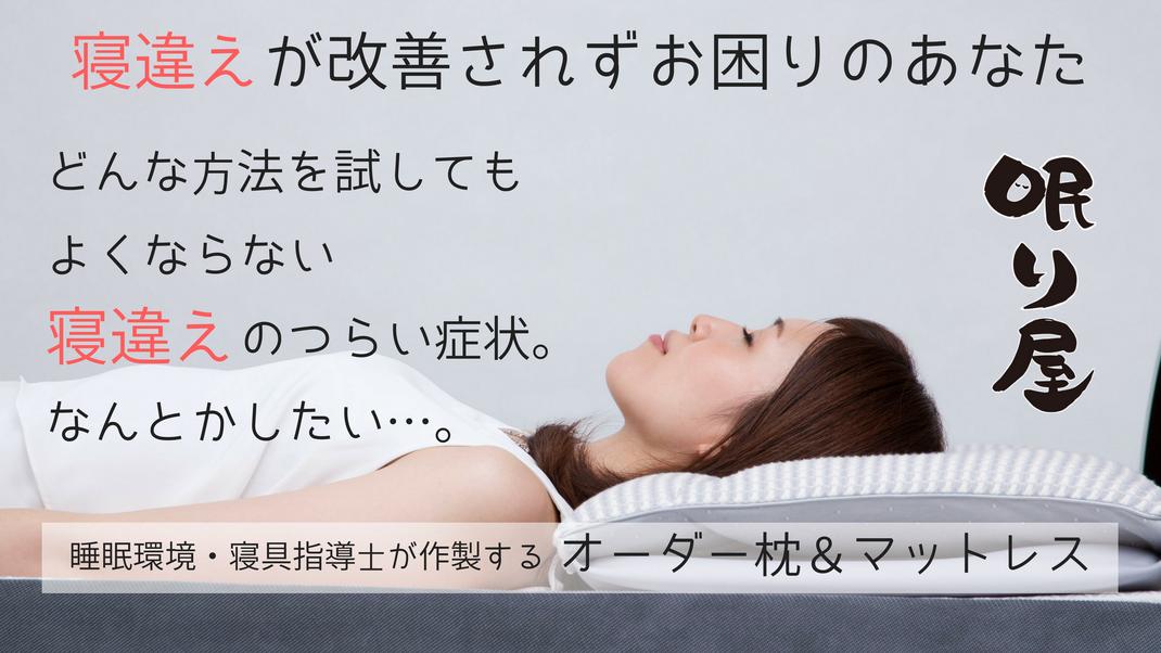 つらい寝違えの症状