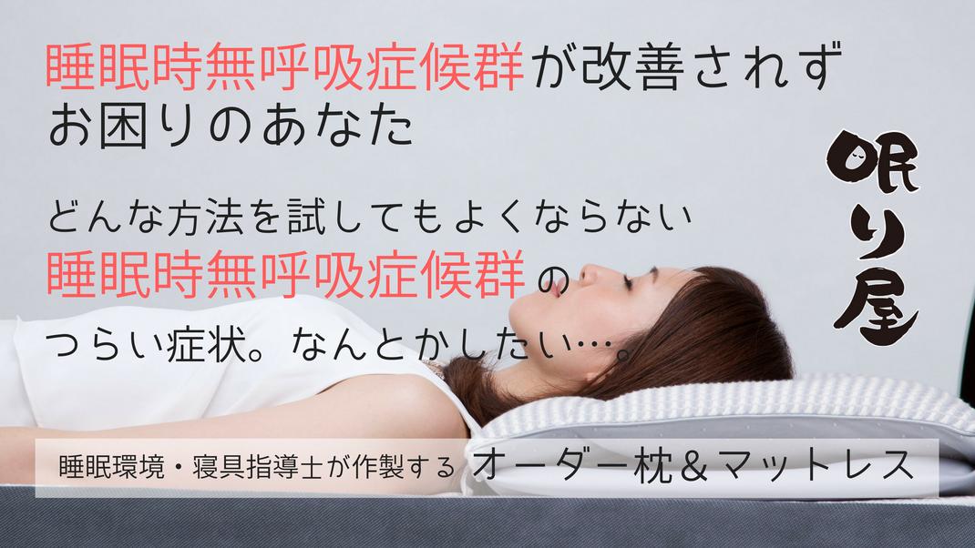 危ない睡眠時無呼吸症候群