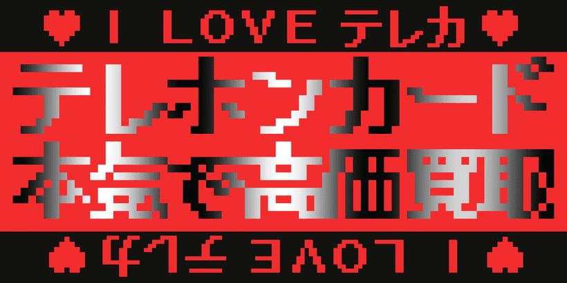 テレホンカード(テレカ)札幌高価買取