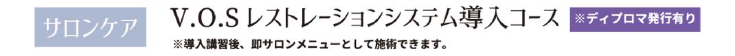 VSOレストレーションシステム スクール 福岡 クラシカ