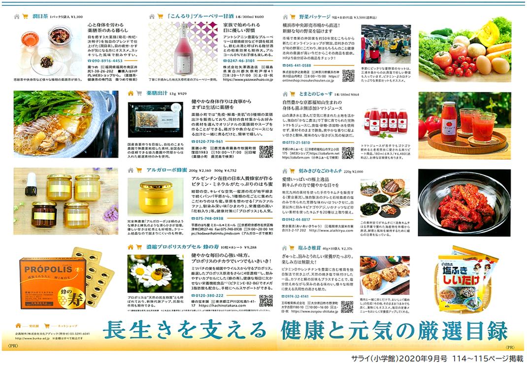 サライ2020年9月号 塩ふき椎茸掲載内容