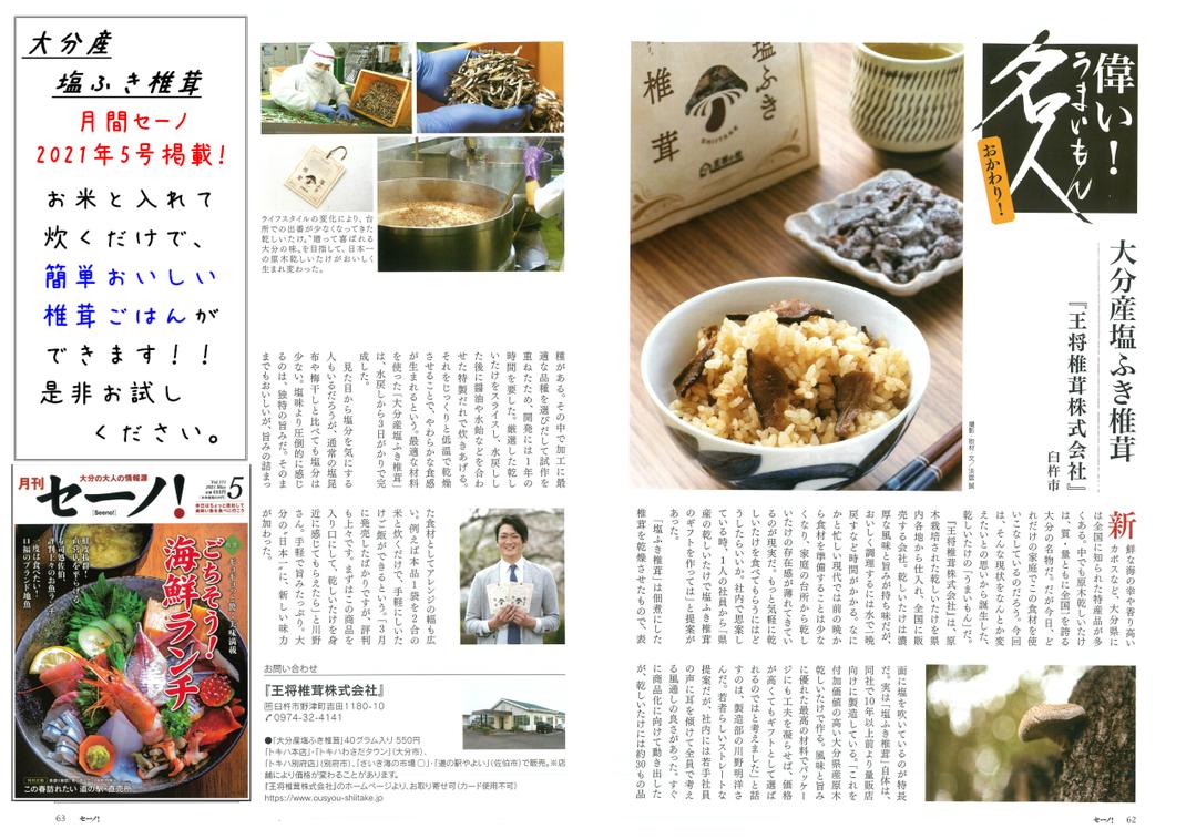 月間セーノ!5月号「偉い!うまいもん名人」大分産塩ふき椎茸