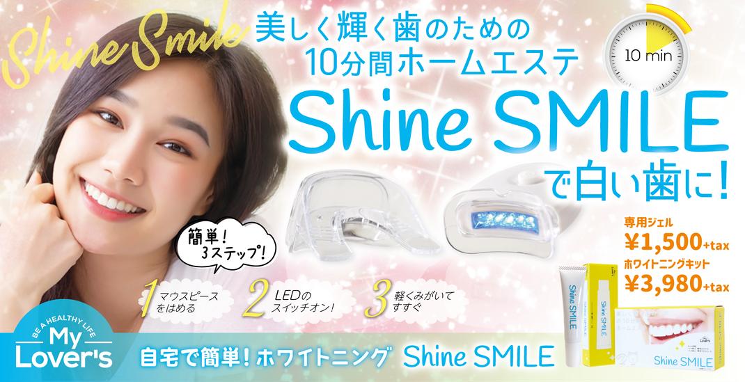 Shine SMILE ホワイトニングキット