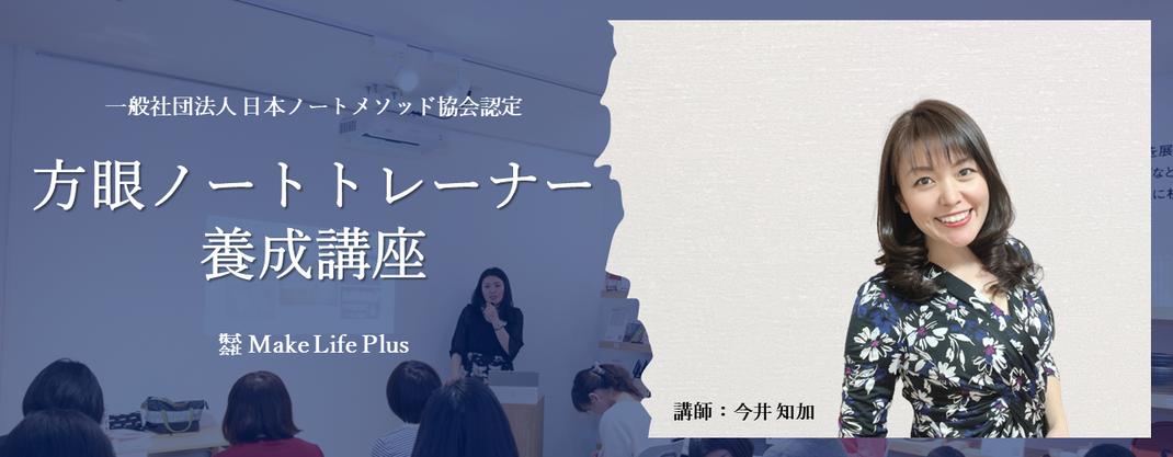 日本ノートメソッド協会【認定】方眼ノートトレーナー養成講座(講師:今井知加)|起業家・セミナー講師・整理収納アドバイザー・子育てママ多数受講