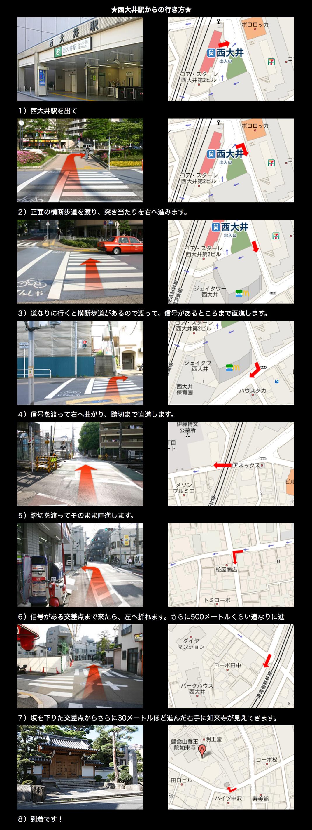 西大井駅から養玉院如来寺までの道案内写真