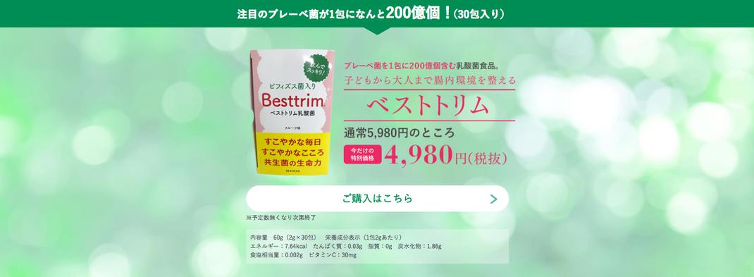 乳酸菌 ベストトリム