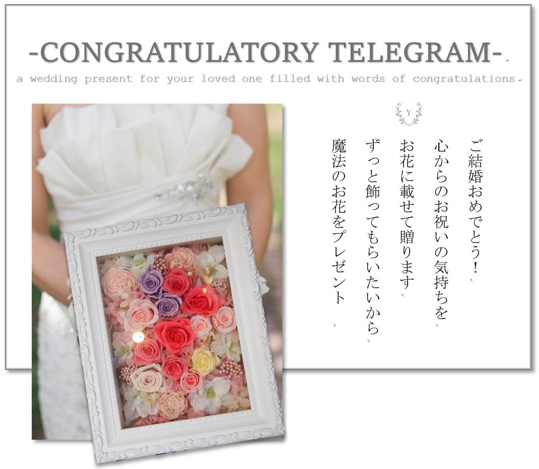 結婚式のお祝い電報や花祝電