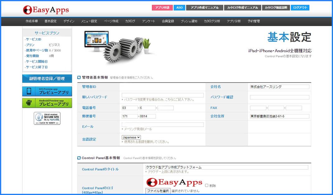 アプリ 開発 作成 簡単 安い 格安 イージーアプリ