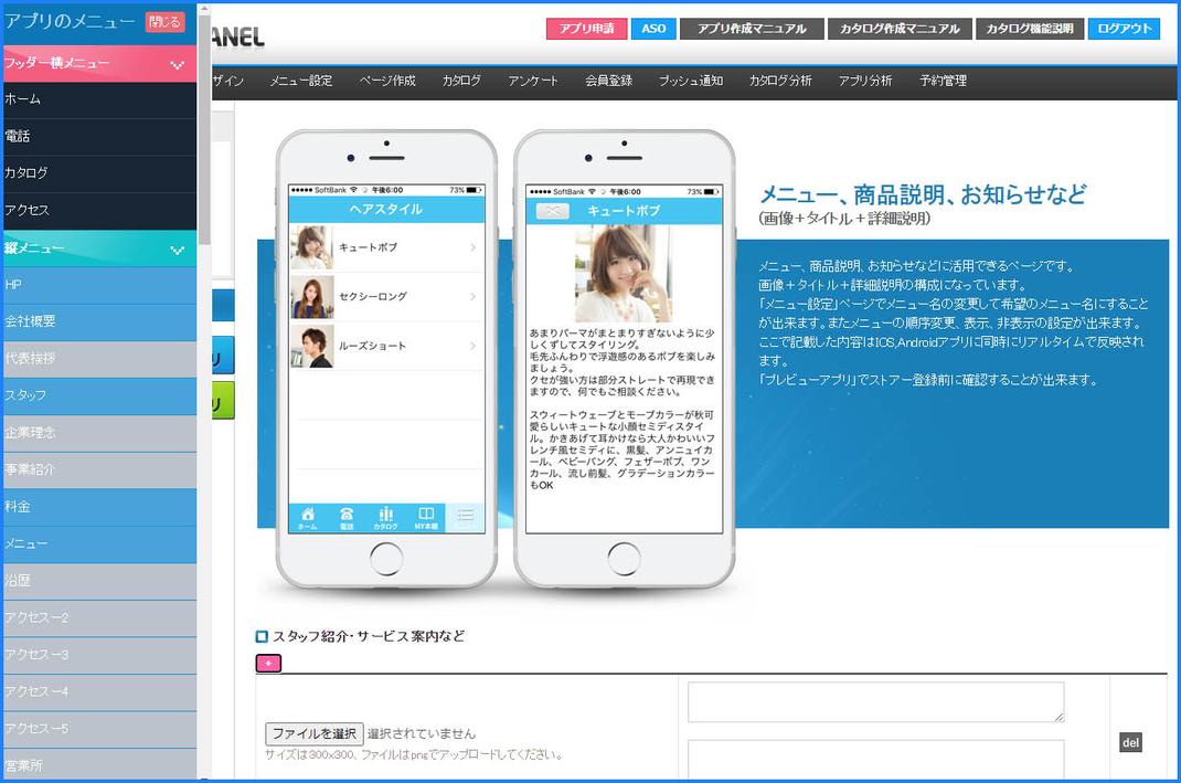 イージーアプリ EasyApps 簡単 独自アプリ アプリ テンプレート 作成