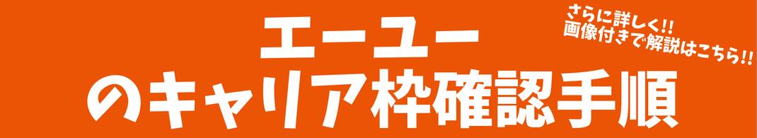 エーユーのキャリア枠確認手順