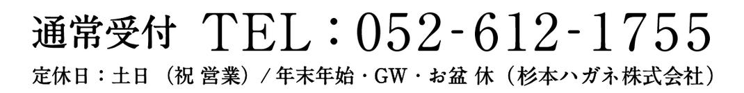 名古屋市瑞穂区の杉本ハガネ・杉本テクニカルプレート ご注文・お問い合せは 052ー612ー1755まで。