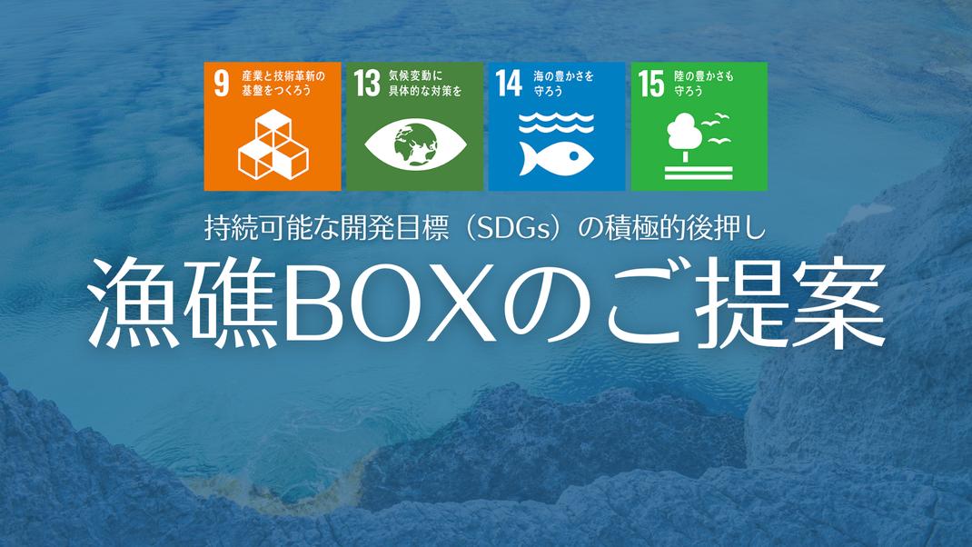 持続可能な開発目標(SDGs)の積極的後押し「漁礁BOXのご提案」