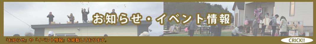 お知らせ・イベント情報 西岡建設