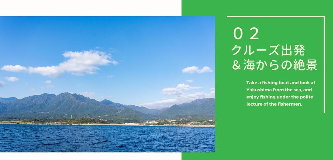 海から見える屋久島,クルーズ出発,屋久島くろしおクルーズ,釣って、さばいて、美味しい体験。うお泊やくしま,体験ツアープログラム!,SDGs,サスティナブル,ESD,エコツーリズム,キャンプ体験
