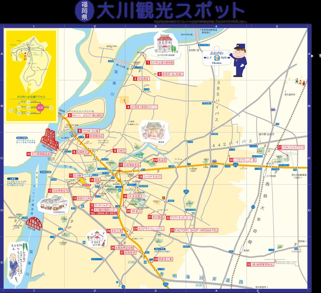 まちの駅 おおかわ 観光スポット マップ