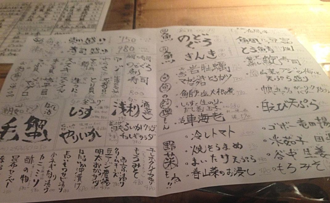 Le menu du resto 100% Japonais. Je ne sais toujours pas ce que j'ai pris
