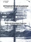 Устная история в Карелии. Вып. 3. Финская оккупация Карелии (1941 - 1944)