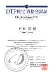 DTP検定(ディレクション)