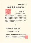 愛知専連 准教員資格(芸術分野)