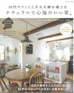 30代やりくり上手な夫婦が建てた ナチュラルで心地のいい家に掲載中です!