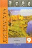 В.Я. Коровина. Литература в 2-х частях