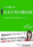 東京銀座・秋葉原のハイステータス結婚相談所:メディア