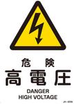 危険高電圧