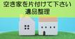 空き家|片付け|家財処分|撤去|庭|ジャングル|草刈り|伐採|処分|売却|不動産|