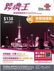 China Unicom HK 香港・中国・台湾・マカオ プリペイドSIMカード