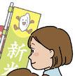 イラスト 新米 学習 学習ドリル 親子 販売