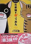 練馬区/東京ラブリー動物病院の待合室にある猫の本の画像です