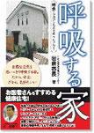『呼吸する家』