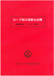ロープ加工技能士必携(改訂第6版)