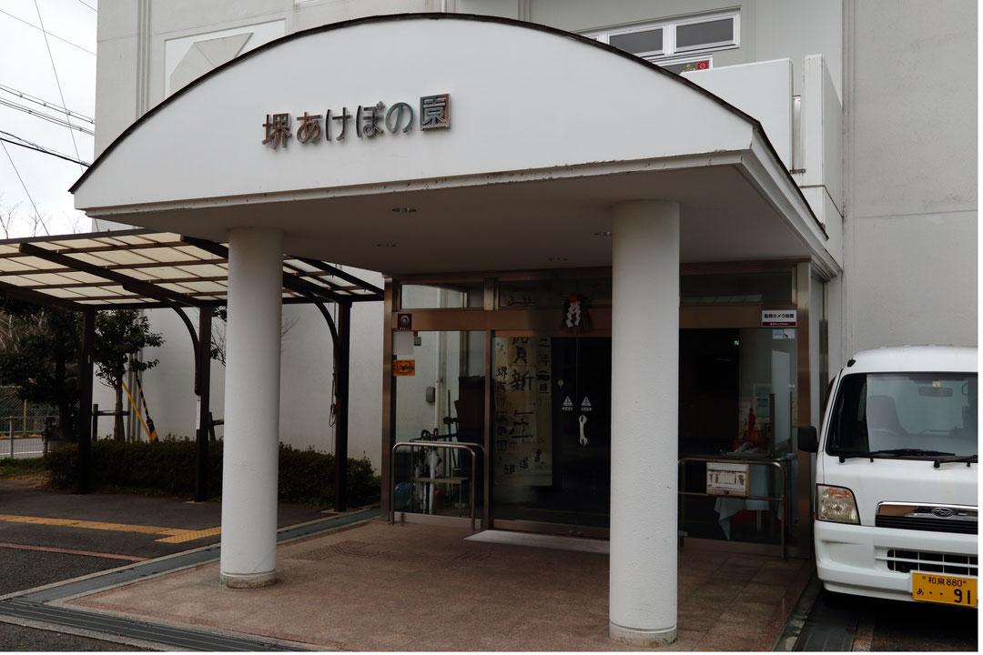 大阪府堺市 生活介護 堺あけぼの福祉会(堺あけぼの園)外観