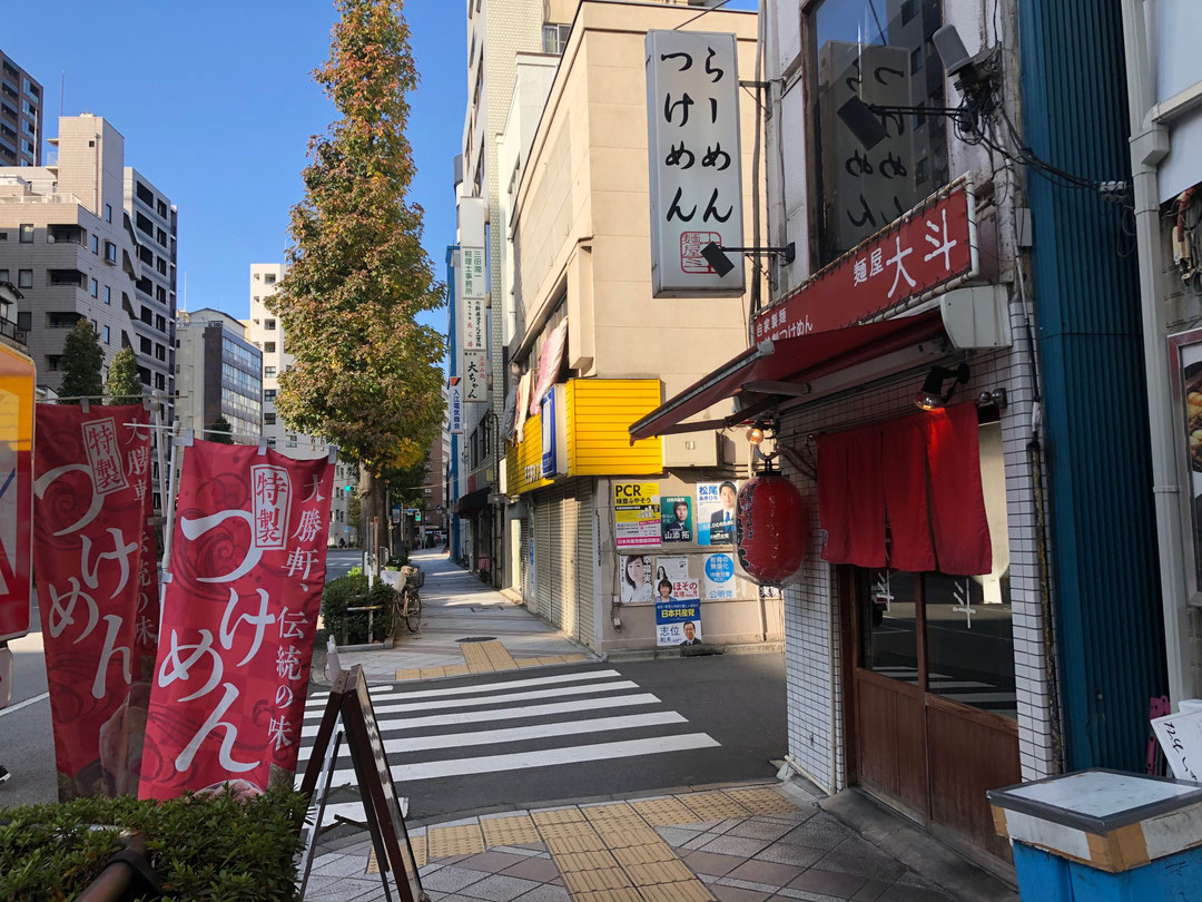 小伝馬町麺屋大斗