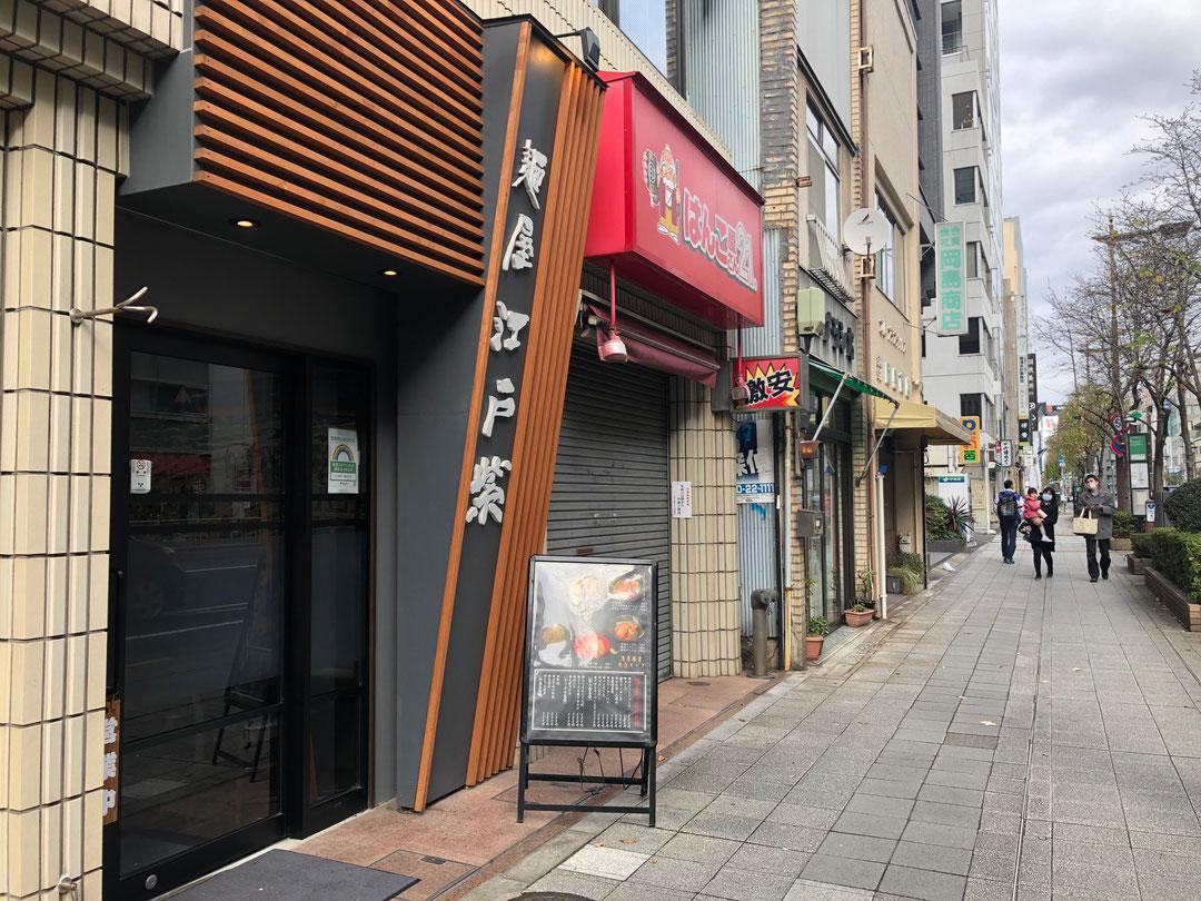 小伝馬町麺屋江戸紫