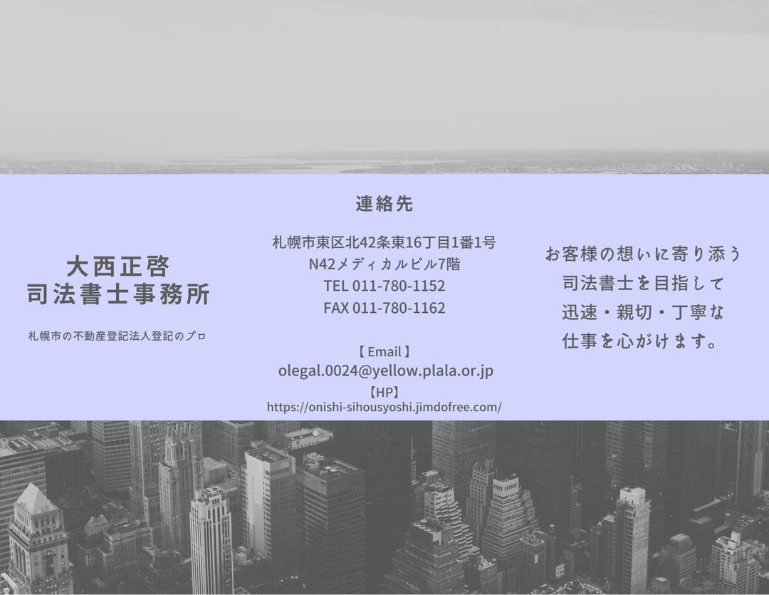 大西正啓司法書士事務所ご紹介スライド1
