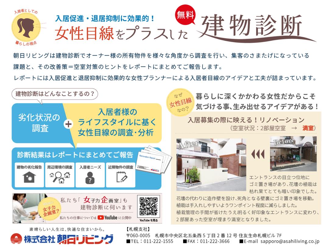 株式会社朝日リビングご紹介スライド2